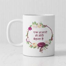 Raakhi Personalized White Ceramic Mug (320ml,Set of 1)